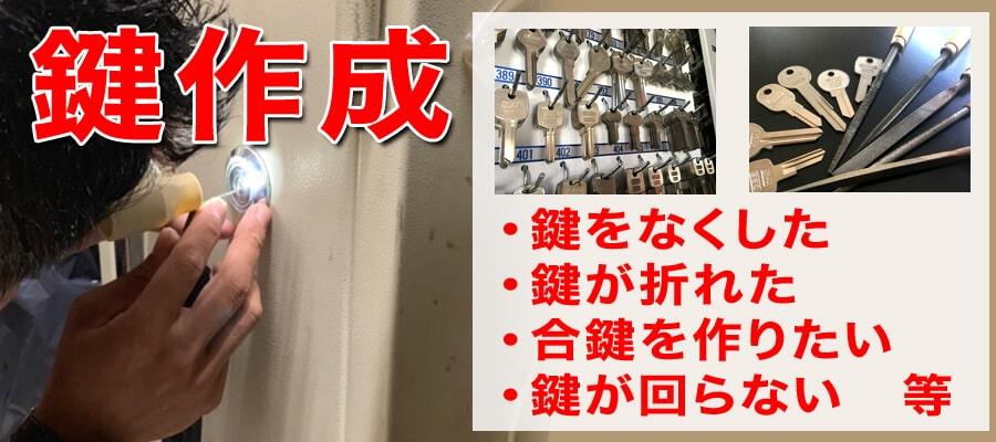 金庫の鍵作成なら広島鍵屋アドロック
