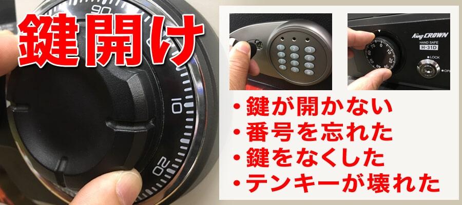 金庫の鍵開けなら広島鍵屋アドロック
