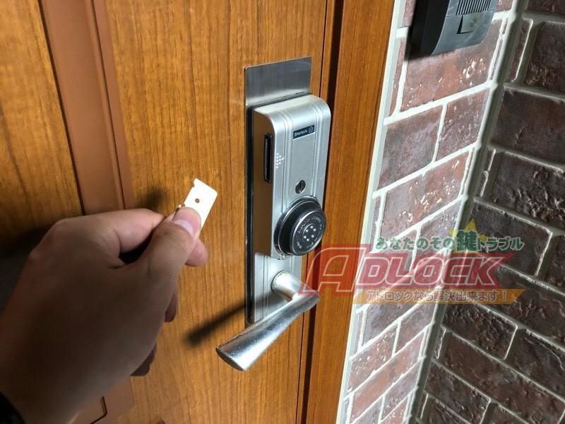 カードキー玄関解錠
