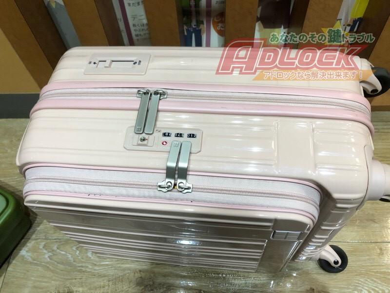 スーツケース解錠
